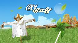 3월 13일 6시 <KBS 1TV 6시 내고향> 구아바농장 출연