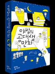 [국민일보] 『야밤의 공대생 만화』 맹기완 작가 인터뷰