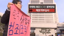 스트레이트 29회 - 양승태 대법원 숨겨진 범죄 4부