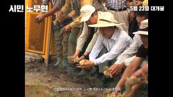 [05.23] 시민 노무현_예고편