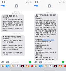 LG 와 삼성의 마케팅 차이