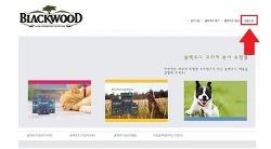 [고양이 사료 샘플 신청하기/블랙우드 샘플]유명한 사료 브랜드 블랙우드 사료를 무료로 받아요!