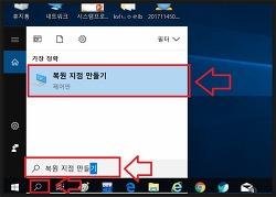 윈도우10 복원지점 만들기-시스템 보호 사용