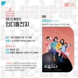 [05.28] 인디돌잔치 2019년 5월 <오목소녀>