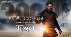 MMORPG 추천 모바일게임 트라하 캐릭터명 선점. 사전 제작 및 교역소 공략!