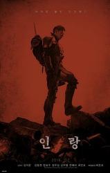 인랑 원작 줄거리 각색 한국 제작 일본반응