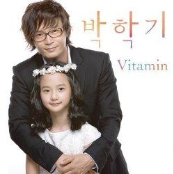박학기 - 비타민 듣기#가사