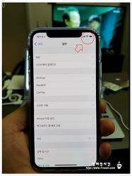 아이폰x 배터리 잔량표시 확인하기!!
