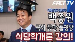 백종원 국회 국정감사 등판 - 식당학개론 강의!
