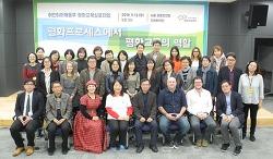 2018 어린이어깨동무 평화교육 심포지엄 & 워크숍 소식!!