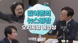 이재명 성명서, 하태경 재정신청, 김어준 빨대본능