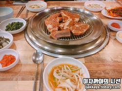 [망원 맛집] 남도 토종 돼지갈비
