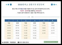[경기외곽순환버스] 대원고속 8906번 시간표 변경 안내 [18.09.01부]