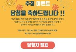 [M.E.T 이벤트] 창립 7주년 이벤트 당첨자 발표 ~~~~