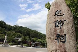 보성 충절사 여행 이순신장군의 승리뒤에는 충직한 조선시대의 무신 최대성이 있었다.