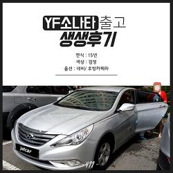 중고차 장기렌트 김포렌트카 YF소나타 출고과정~