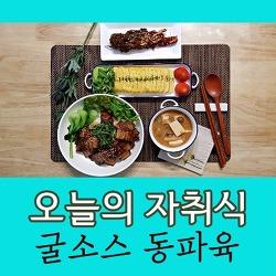 [자취남 요리 비법] 이연복 셰프의 그 맛! 굴소스 동파육 만드는 방법~!