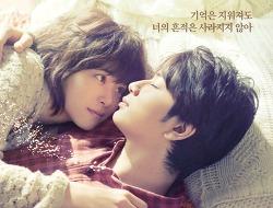 영화 양지의 그녀(Girl In The Sunny Place, 2013) 후기, 결말, 줄거리