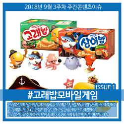 2018년 37주차 콘텐츠 이슈 카드뉴스#1-모바일게임으로 만날 고래밥