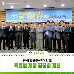 한국방송통신대학교 설치 운영 법률에 관한 공청회 개최
