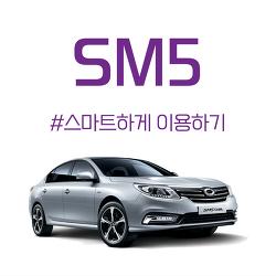 SM5 스마트하게 이용하기!