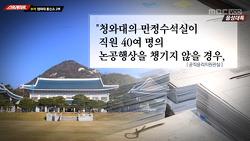 스트레이트 24회 - 청와대 흥신소 2부 / 삼성 노조파괴, 숨겨진 '윗선'