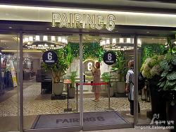 주차시설이 넉넉한 강남 압구정 페어링6에서 다양한 브랜드 음식을 뷔페로 즐겨보니