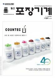 월간 포장기계 2018년 12월호