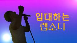 입대하는 랩소디! - 보헤미안 랩소디 패러디 영상