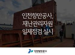인천항만공사, 재난관리자원 일제점검 실시