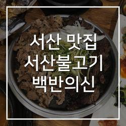 [서산 맛집] 서산불고기 백반의신
