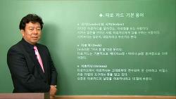 한국직업능력개발원 등록 타로심리상담사 나눔평생교육원 지원과정
