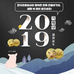 2019 기해년 새해 복 많이 받으세요!