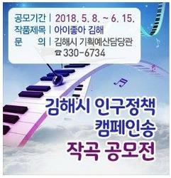 김해시 인구정책 캠페인송 작곡 공모전 상금 150만원 (~6. 15 마감 )