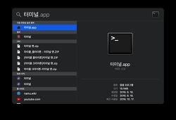MacOS 모하비 및 이전 버전에서 DNS 캐시를 지우는 방법