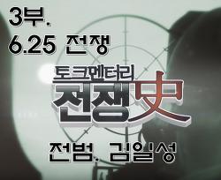 13. 글로 보는 토크멘터리 전쟁사 - 3부. 6.25 전쟁 [7] 인물탐구 김일성