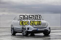 벤츠 SUV 전기차 EQC 출시 가격 제원 확인