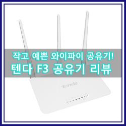 가성비 좋은 와이파이 공유기 추천 리뷰! 텐다 F3 작고 귀여운 디자인!