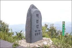 20180825 백련산 (전북임실) (원두복 원점회귀)
