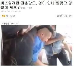 강도짓 하다 엄마 만나 뺨 맞고 경찰에 구속된 아들