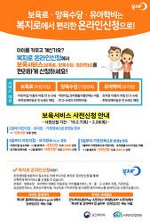 보육료·양육수당·유아학비 사전신청 오픈!