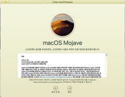 맥북에어 2012, 모바히(mojave) 설치 완료