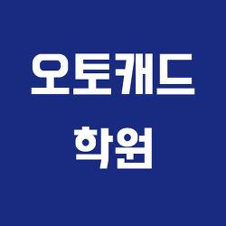 오토캐드학원 기초부터 자격증 준비까지!