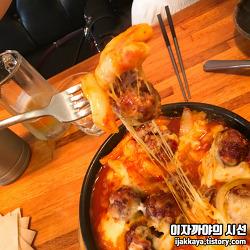 [서초구 맛집] 다양한 퓨전 요리와 막걸리를 즐길 수 있는 모모코.