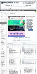 화장품 회사를 위한 화종모(화장품종사자모임) 유료 배너광고 프로그램