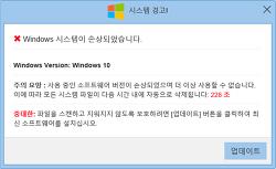시스템 경고! Windows 시스템이 손상되었습니다. - 팝업창 주의
