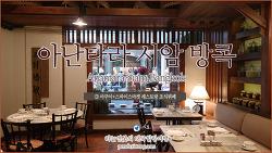 [태국 방콕호텔] 클래식한 오후의 사치, 아난타라 시암 방콕 ③ 아쿠아 + 스파이스마켓 조식뷔페 /하늘연못