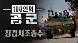 [100인의 공군] 33화. 장갑차조종수 편