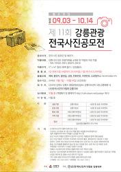 제11회 강릉관광 전국사진공모전 / 사)한국사진작가협회 강릉지부