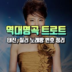 태진노래방, 질러 노래방 트로트 순위 TOP100 : 최신 트로트부터 명곡까지 신나는 트로트 추천